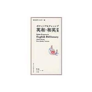 ポケットプログレッシブ英和・和英辞典 / 堀内克明  〔辞書・辞典〕|hmv