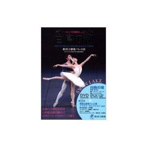バレエ名作物語 新国立劇場バレエ団オフィシャルDVD BOOKS Vol.1 白鳥の湖 / バレエ&ダンス  〔本〕|hmv