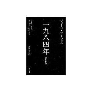 発売日:2009年07月 / ジャンル:文芸 / フォーマット:文庫 / 出版社:早川書房 / 発売...