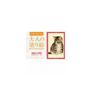 大人の塗り絵POSTCARD BOOK 可愛い猫たち編 / フランシーヌ・ファン・ヴェスタリング  ...