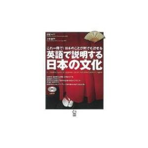 発売日:2009年06月 / ジャンル:語学・教育・辞書 / フォーマット:本 / 出版社:語研 /...