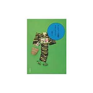 発売日:2009年06月 / ジャンル:実用・ホビー / フォーマット:本 / 出版社:河出書房新社...
