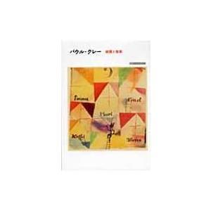 パウル・クレー 絵画と音楽 岩波アート・ライブラリー / パウル・クレー  〔全集・双書〕|hmv