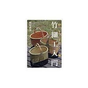 発売日:2009年06月 / ジャンル:アート・エンタメ / フォーマット:本 / 出版社:日貿出版...