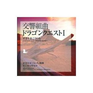 すぎやまこういち  / 交響組曲「ドラゴンクエストI」+「ME」集 国内盤 〔CD〕 hmv