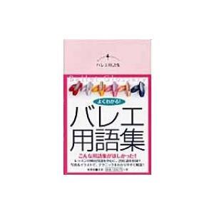 発売日:2009年06月 / ジャンル:アート・エンタメ / フォーマット:本 / 出版社:新書館 ...