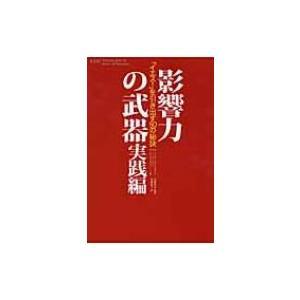発売日:2009年06月 / ジャンル:哲学・歴史・宗教 / フォーマット:本 / 出版社:誠信書房...