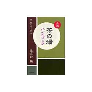 必携 茶の湯ハンドブック 日本の文化がよくわかる / 辻宗龍  〔本〕