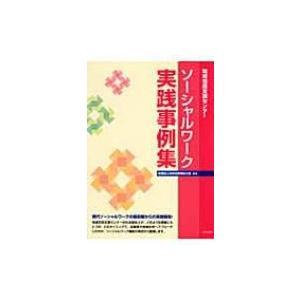 ソーシャルワーク実践事例集 地域包括支援センター / 日本社会福祉士会  〔本〕|hmv