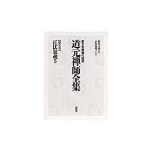 正法眼蔵 5 原文対照現代語訳 道元禅師全集 / 道元  〔全集・双書〕