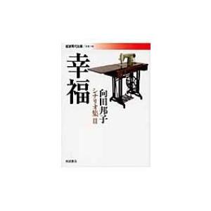 幸福 向田邦子シナリオ集 3 岩波現代文庫 / 向田邦子  〔文庫〕