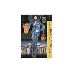 もっと知りたい世紀末ウィーンの美術 クリムト、シーレらが活躍した黄金と退廃の帝都 アート・ビギナーズ hmv