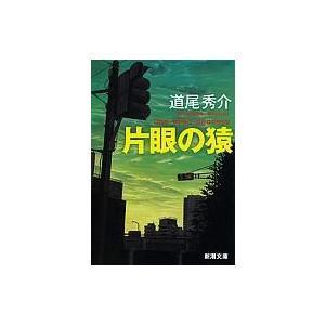 片眼の猿 One-eyed monkeys 新潮文庫 / 道...