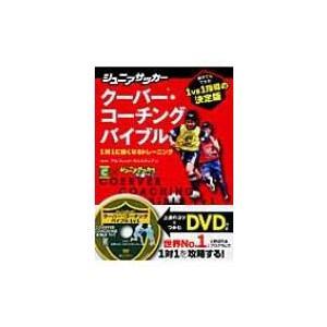 発売日:2009年07月 / ジャンル:実用・ホビー / フォーマット:本 / 出版社:カンゼン /...