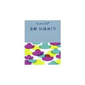 京都 仏像めぐり たびカル / 書籍  〔本〕