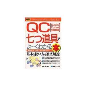 図解入門ビジネス QC七つ道具がよーくわかる本 How‐nual Business Guide Book / 今里健一郎  〔本〕|hmv