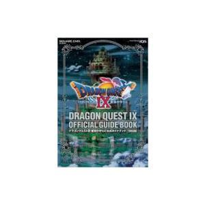 ドラゴンクエスト9星空の守り人公式ガイドブック NINTENDO DS 下巻(知識編) SE-MOO...
