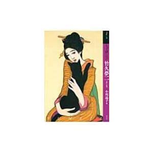 もっと知りたい 竹久夢二 生涯と作品 アート・ビギナーズ・コレクション / 小川晶子著  〔本〕 hmv