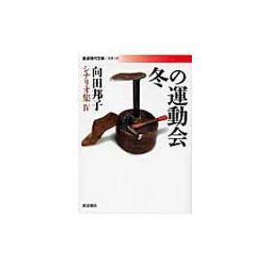 冬の運動会 向田邦子シナリオ集 4 岩波現代文庫 / 向田邦子  〔文庫〕