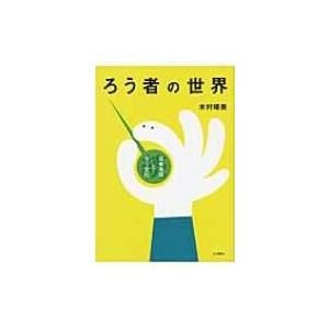 ろう者の世界 続・日本手話とろう文化 / 木村晴美  〔本〕|hmv