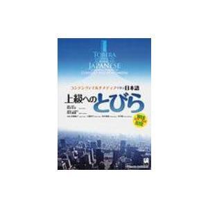 発売日:2009年07月 / ジャンル:語学・教育・辞書 / フォーマット:本 / 出版社:くろしお...