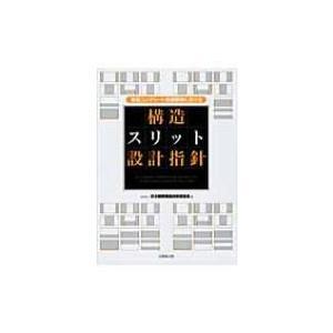 鉄筋コンクリート造建築物における構造スリット設計指針 / 日本建築構造技術者協会  〔本〕 hmv