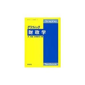 グラフィック財政学 グラフィック経済学 / 釣雅雄  〔全集・双書〕|hmv