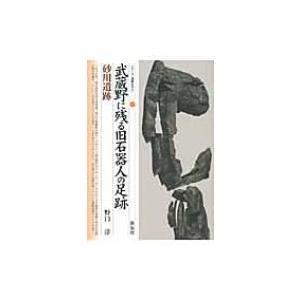 発売日:2009年08月 / ジャンル:哲学・歴史・宗教 / フォーマット:本 / 出版社:新泉社 ...