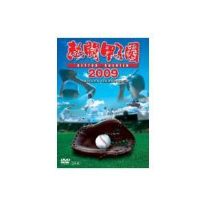 熱闘甲子園 2009 〔DVD〕の商品画像