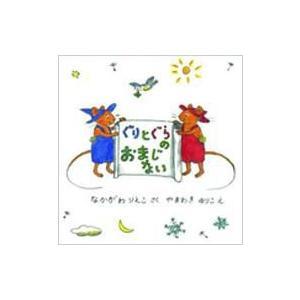 ぐりとぐらのおまじない 日本傑作絵本シリーズ / 中川李枝子  〔絵本〕