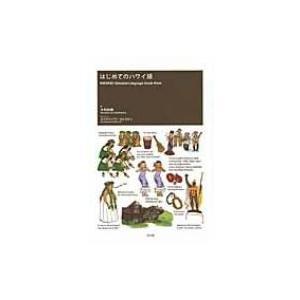 はじめてのハワイ語 WIKIWIKI Hawaiian Language Guide Book / 木村由香  〔辞書・辞典〕|hmv