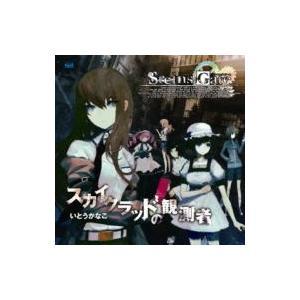 いとうかなこ イトウカナコ / スカイクラッドの観測者 Xbox360ソフト「STEINS; GATE」オープニングテーマ  〔CD Max|hmv