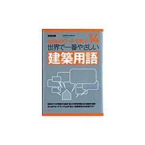 世界で一番やさしい建築用語 6000のワードで学ぶ エクスナレッジムック / 書籍  〔ムック〕 hmv