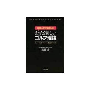 筑波大学で誕生したまったく新しいゴルフ理論 コンバインドプレーン理論のすべて / 安藤秀  〔本〕