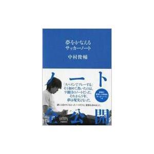 発売日:2009年09月 / ジャンル:実用・ホビー / フォーマット:本 / 出版社:文藝春秋 /...