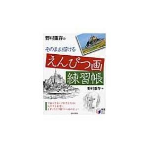 野村重存のそのまま描けるえんぴつ画練習帳 実用BEST BOOKS / 野村重存  〔本〕 hmv