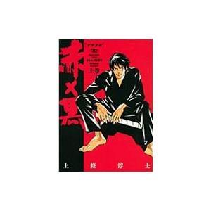 赤×黒 上巻 レアミクスコミックス VER.2.0 / 上條淳士  〔コミック〕