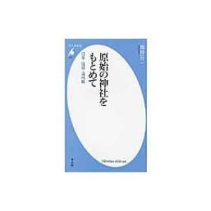 発売日:2009年09月 / ジャンル:社会・政治 / フォーマット:新書 / 出版社:平凡社販売東...