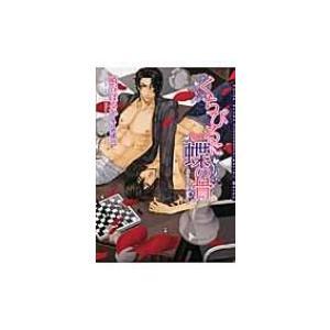 発売日:2009年10月 / ジャンル:文芸 / フォーマット:文庫 / 出版社:フロンティアワーク...
