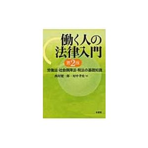 働く人の法律入門 労働法・社会保障法・税法の基礎知識 / 西...