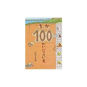 発売日:2009年11月 / ジャンル:文芸 / フォーマット:絵本 / 出版社:偕成社 / 発売国...