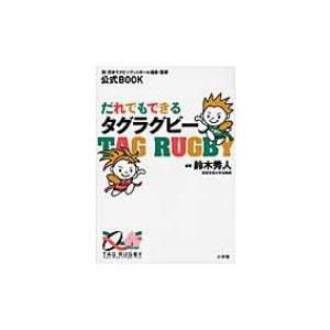 発売日:2009年10月 / ジャンル:実用・ホビー / フォーマット:本 / 出版社:小学館 / ...