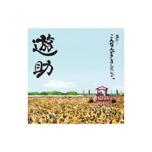 発売日:2009年12月16日 / ジャンル:ジャパニーズポップス / フォーマット:CD / 組み...