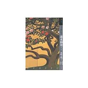 もっと知りたい速水御舟 生涯と作品 アート・ビギナーズ・コレクション / 鶴見香織  〔本〕|hmv