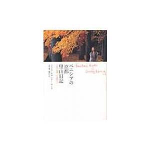 ベニシアの京都里山日記 大原で出逢った宝物たち / ベニシア・スタンリー・スミス (ハーブ)  〔単行本〕