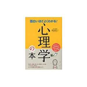 面白いほどよくわかる!心理学の本 / 渋谷昌三 〔本〕の商品画像