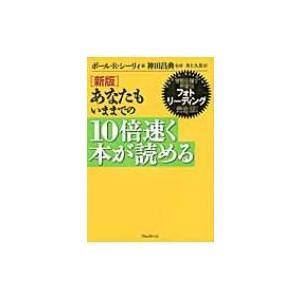 発売日:2009年11月 / ジャンル:社会・政治 / フォーマット:本 / 出版社:フォレスト出版...