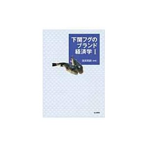 下関フグのブランド経済学 1 / 濱田英嗣  〔本〕 hmv