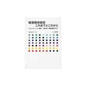 発売日:2009年09月 / ジャンル:語学・教育・辞書 / フォーマット:本 / 出版社:北大路書...