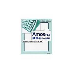 Amosで学ぶ調査系データ解析 共分散構造分析をやさしく使いこなす / 大石展緒  〔本〕